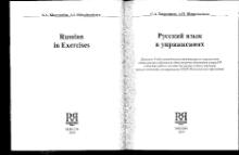хавронина русский язык в упражнениях скачать
